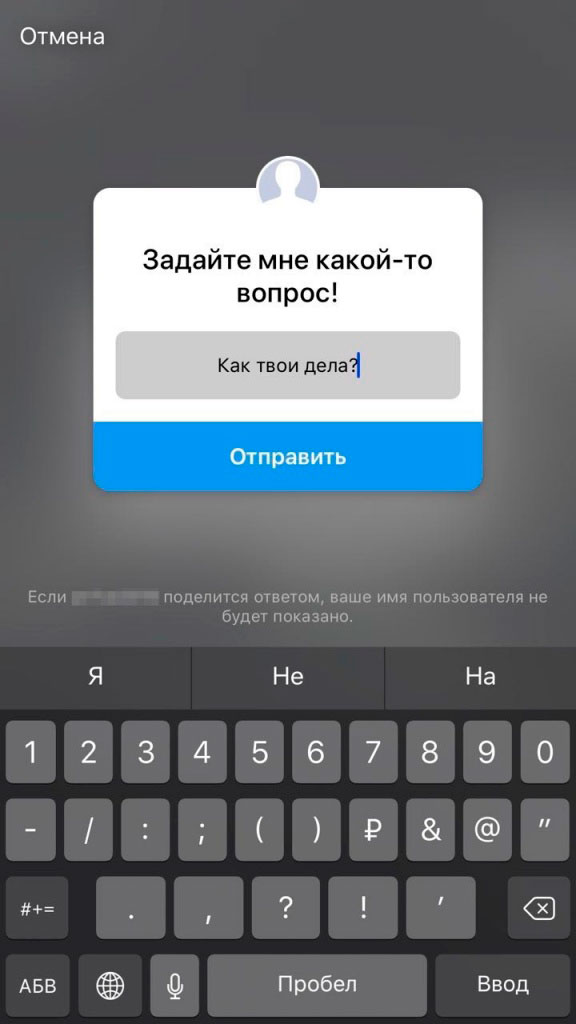 вопросы-в-instagram-stories.jpg